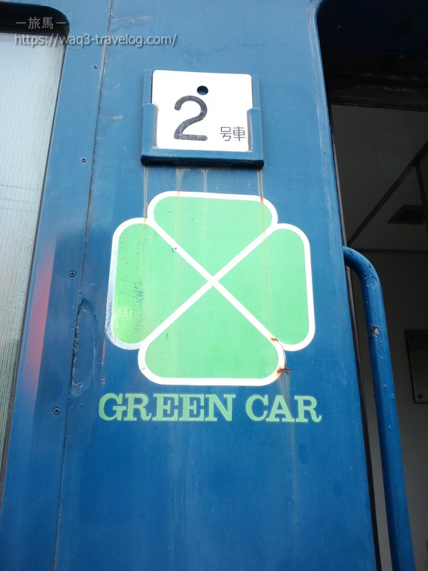 ムーンライトはやぶさの号車番号とグリーン車表示