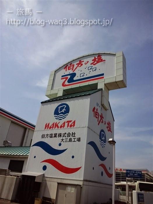 伯方塩業株式会社大三島工場
