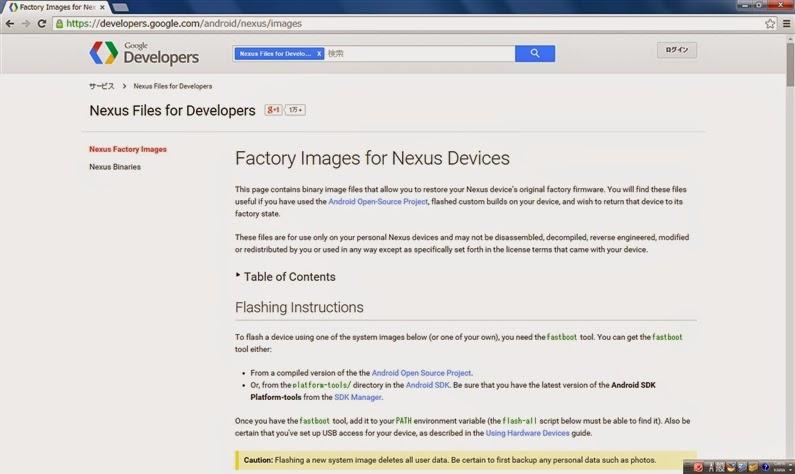 電源が入らないNexus7(2012)の修理・分解法 ...