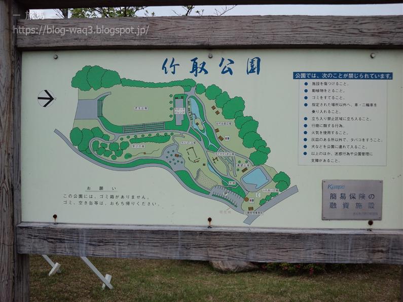 竹取公園の案内看板