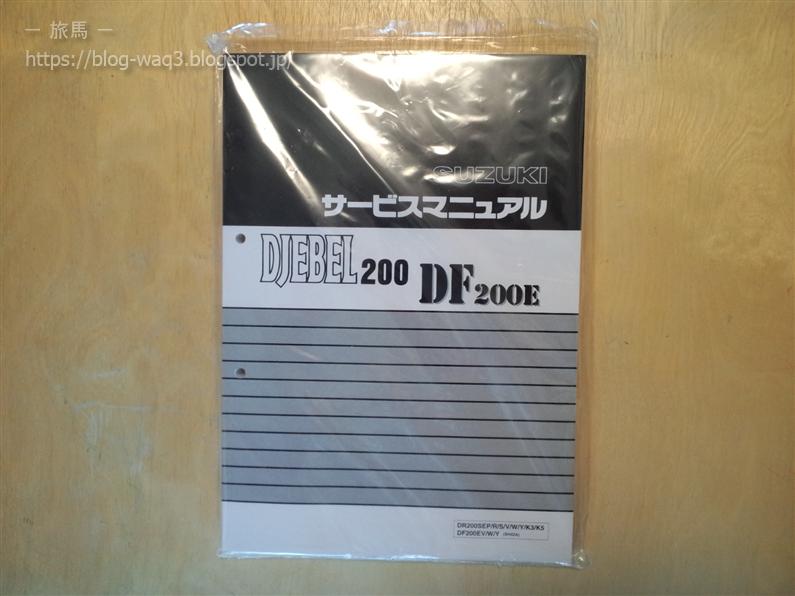 DJEBEL200のサービスマニュアル