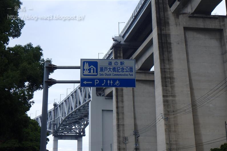 道の駅 瀬戸大橋記念公園