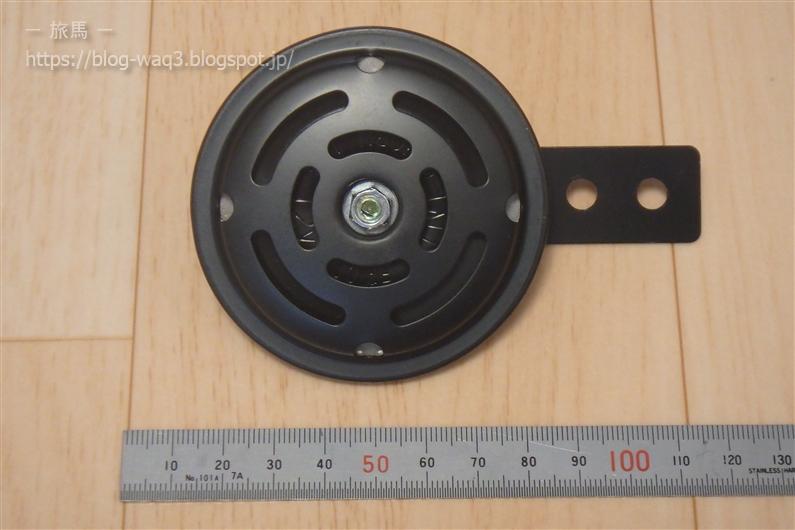 WEBIKE MODE ウェビックモード : ホーン 渦穴タイプ 12V用