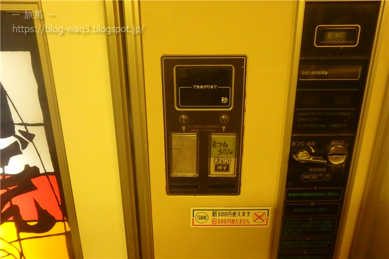 うどんの自動販売機