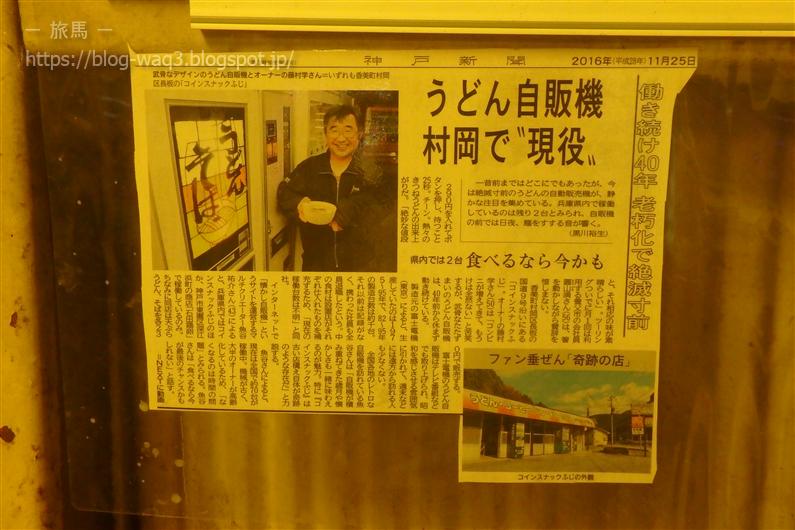 コインスナックふじの新聞記事