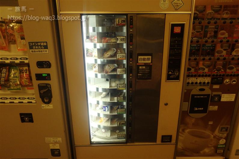 コインスナックふじの自動販売機