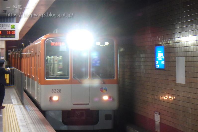 高速神戸駅にて