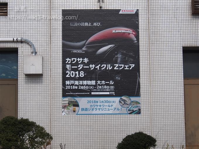モーターサイクルZフェアの看板
