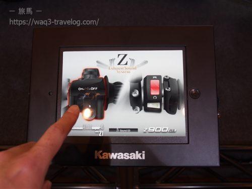 Z900RSの排気音を楽しめます
