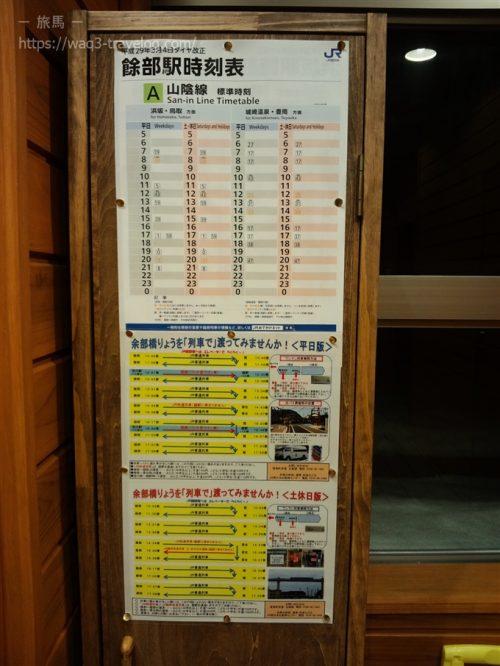 JR餘部駅の時刻表