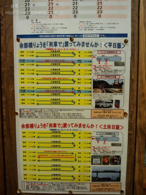 余部クリスタルタワー入り口の時刻表