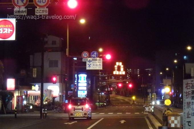 兵庫県と大阪府の県境