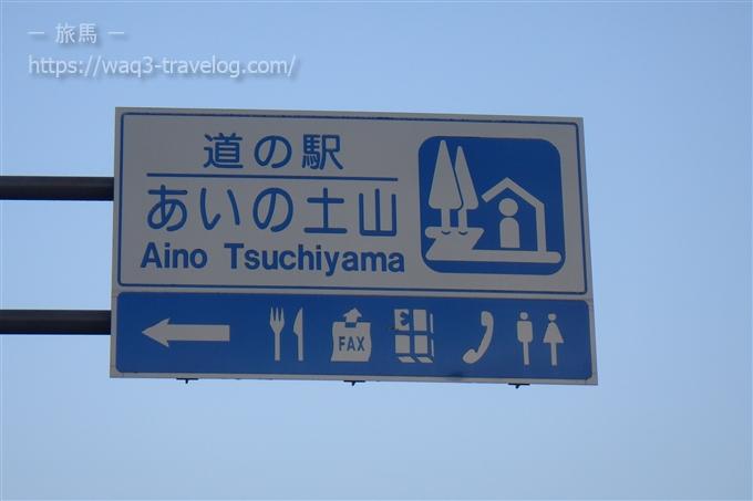 道の駅「あいの土山」の標識