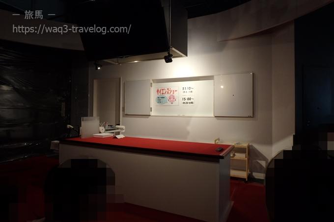 姫路科学館 サイエンスショー