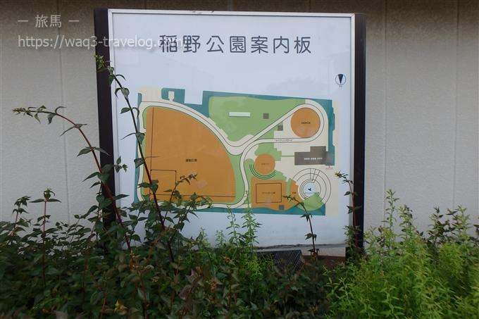 稲野公園案内板