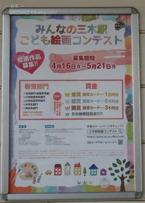 みんなの三木駅こども絵画コンテストのポスター