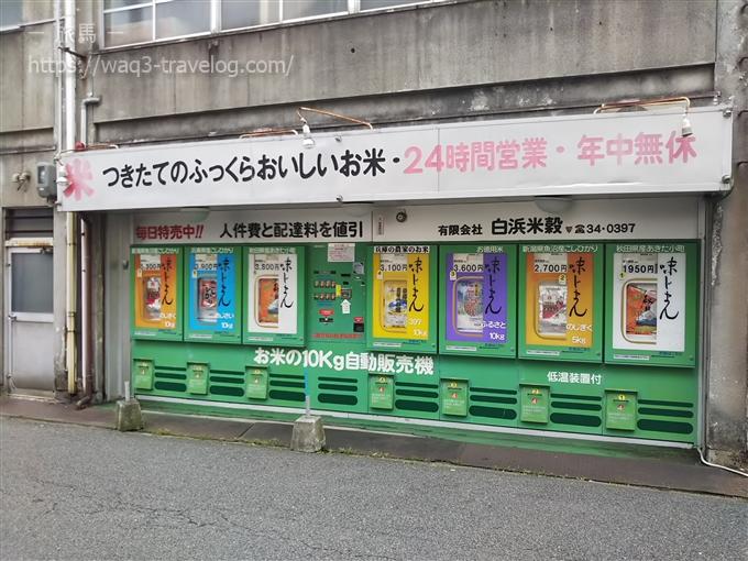 姫路モノレール高架下にあったお米の自動販売機