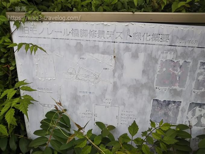 姫路モノレール大将軍駅跡地の緑地
