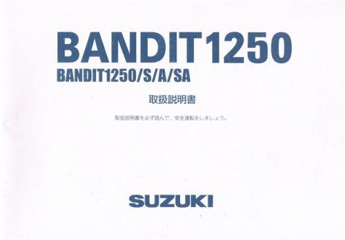Bandit1250S取扱説明書