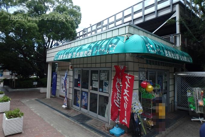 昆陽池公園の売店