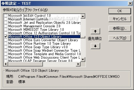 Microsoft Office 12.0 Object Library