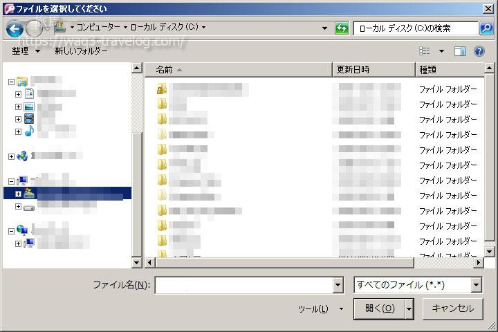 ファイル選択ダイアログを起動させたところ