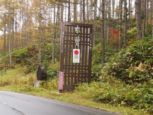 木祖村境峠