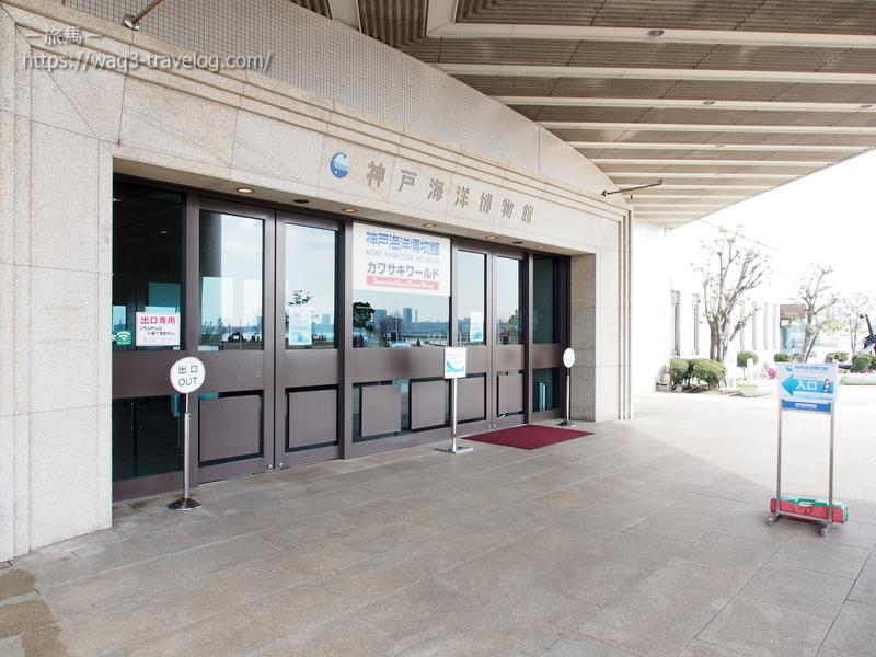 神戸海洋博物館の入口