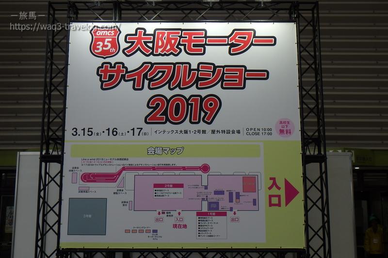 大阪モーターサイクルショーの看板