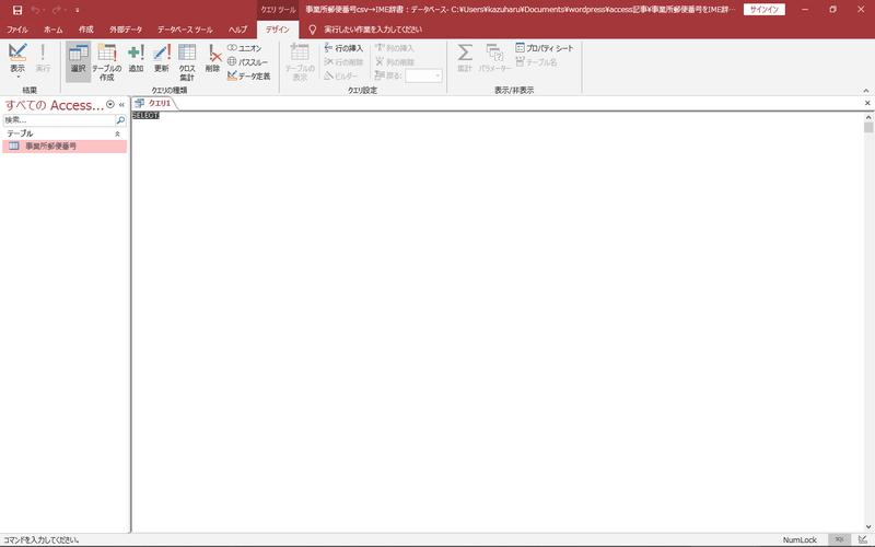 SQLビューに切り替わりました