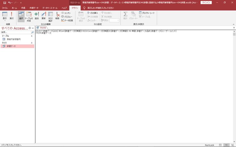 SQL文を貼り付けます