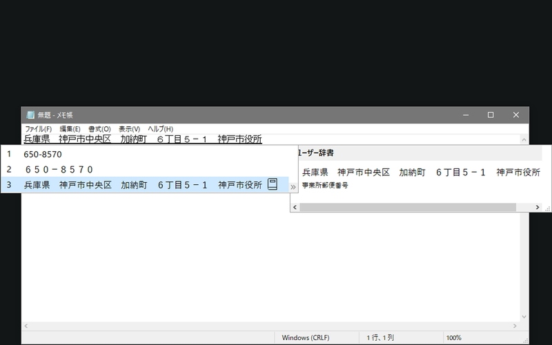 神戸市役所の事業所郵便番号を変換