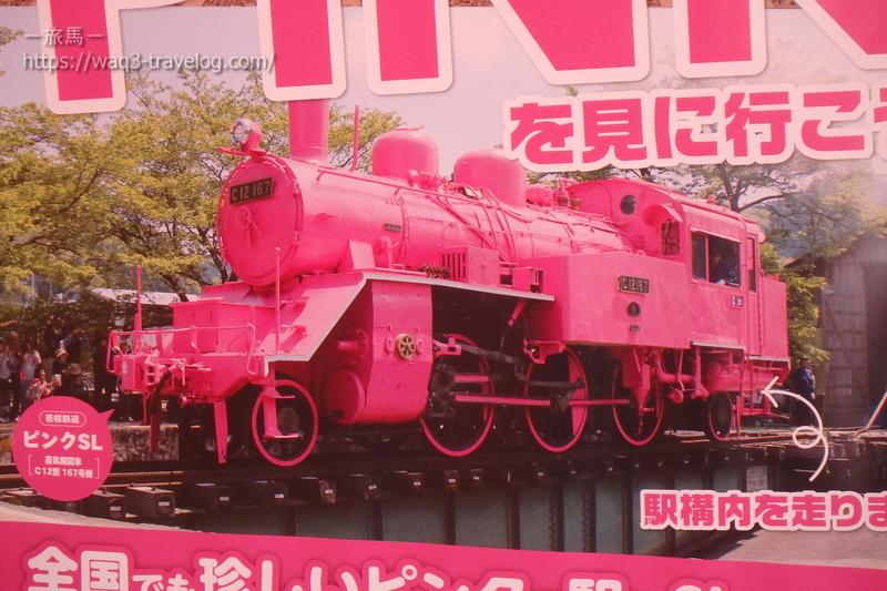 若桜鉄道のC12ピンク塗装