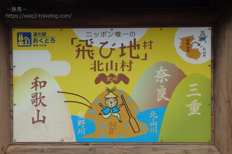 日本唯一の飛び地「北山村」の看板