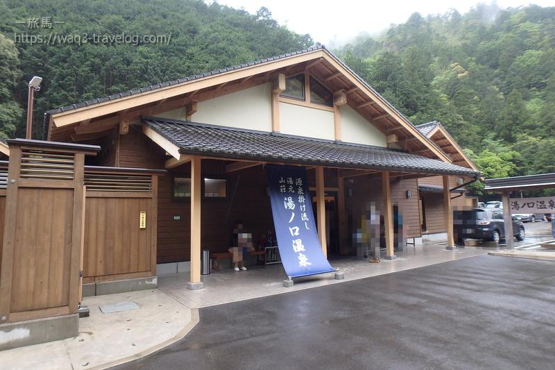 湯ノ口温泉