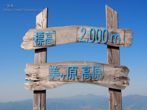 道の駅 美ヶ原高原にて 標高2,000m
