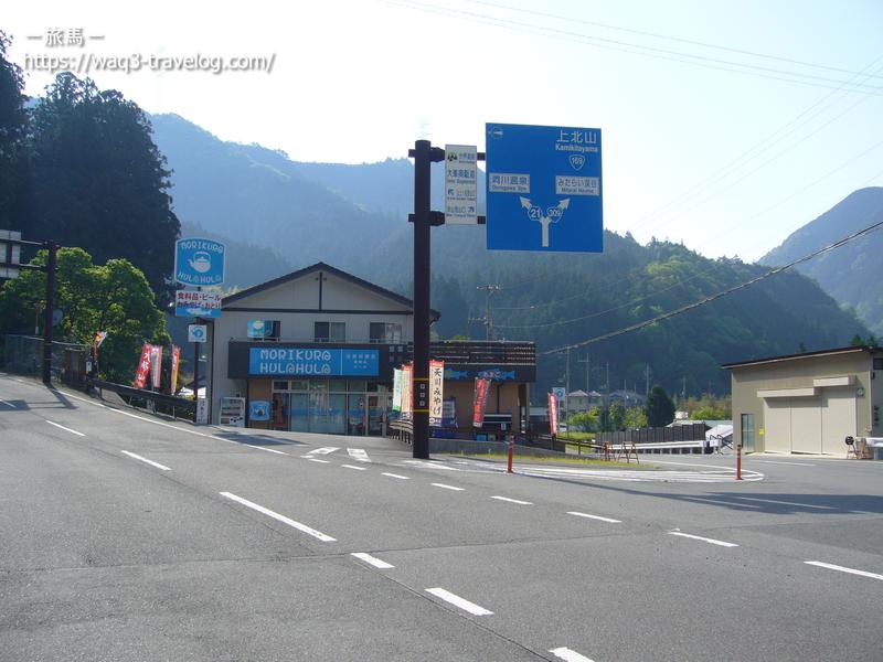 天川村・モリクラフラフラ