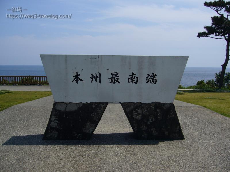 潮岬・本州最南端の碑