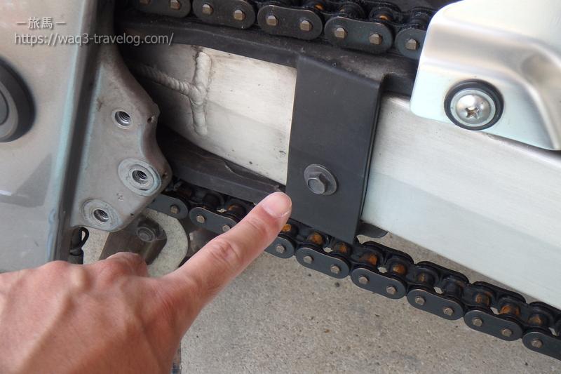 チェーンスライダー取り付けボルト