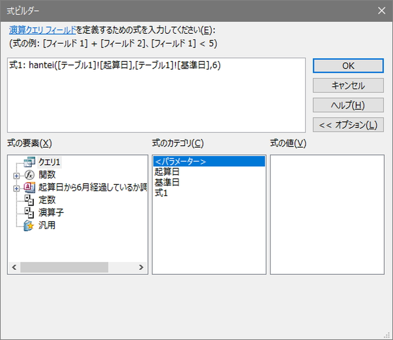 式ビルダーで関数hanteiに引数を指定します