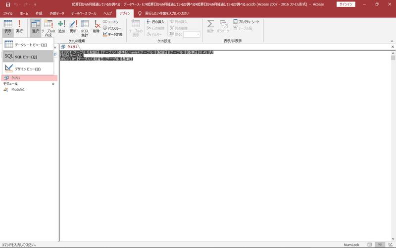 SQLビューに切り替えてSQL文を貼り付けたところ