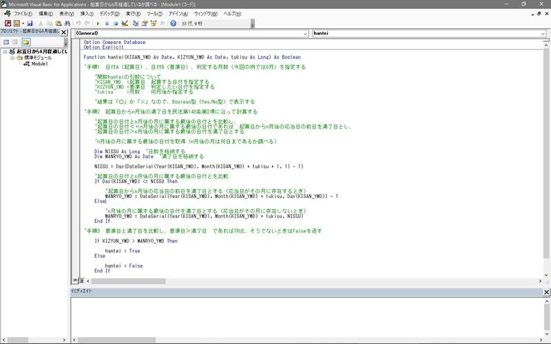 起算日から6月経過しているか調べる関数のVBAコード