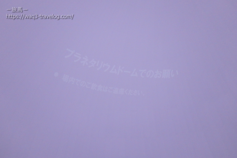 浜松科学館のプラネタリウム