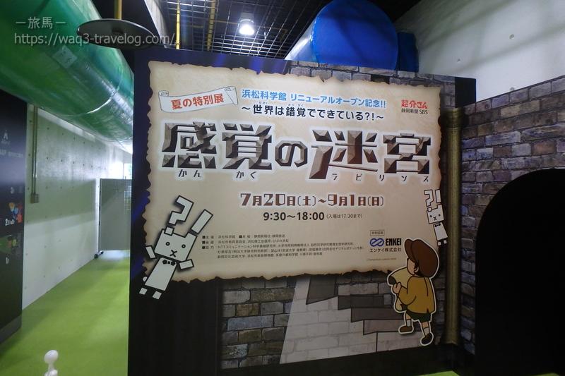 浜松科学館の特別展 感覚の迷宮