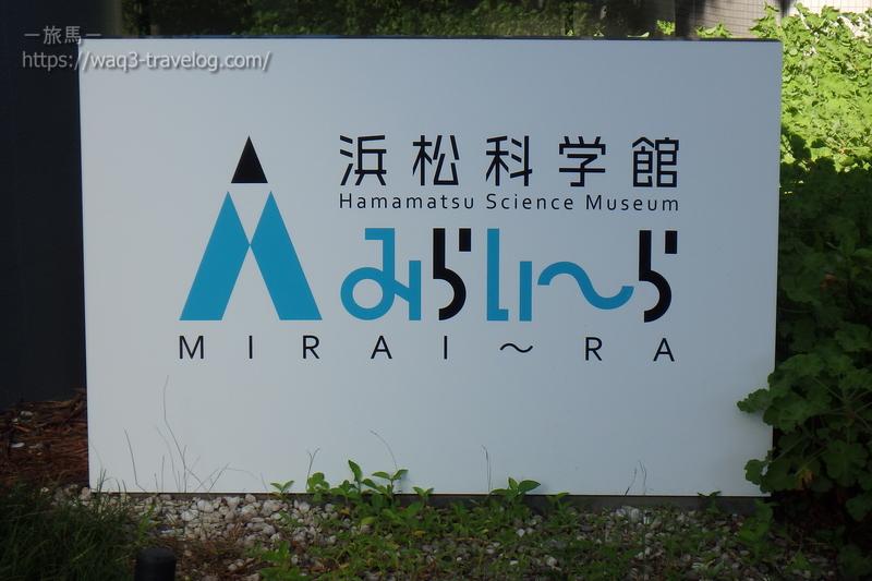 浜松科学館にて
