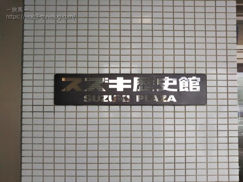 スズキ歴史館の入口看板