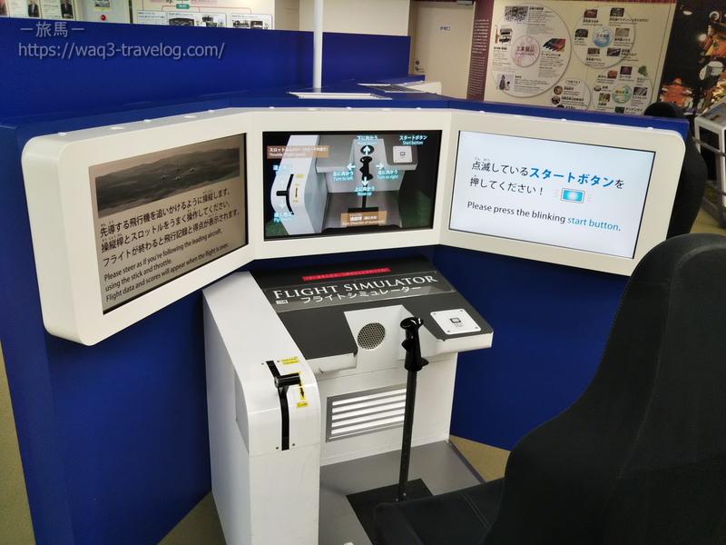 スズキ歴史館・フライトシミュレーター