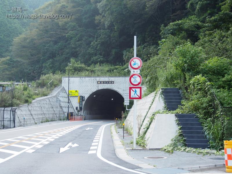 鍋谷トンネル和歌山側