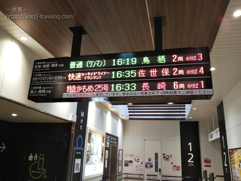 諫早駅の案内表示