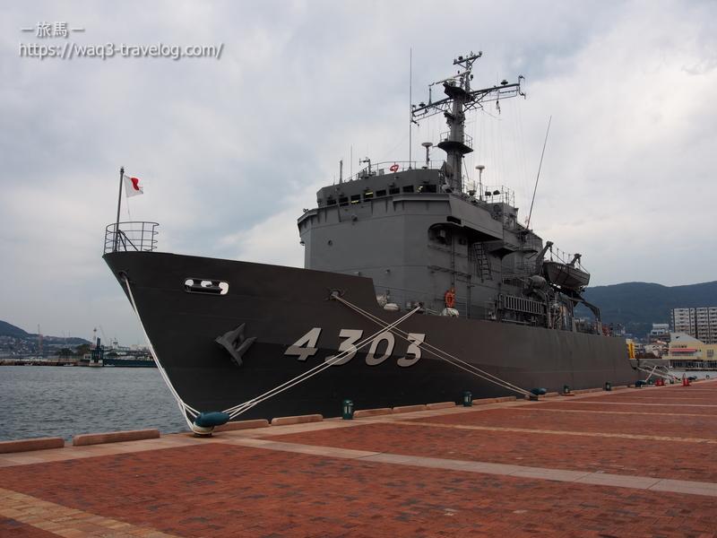 海上自衛隊 ・多用途支援艦「あまくさ」